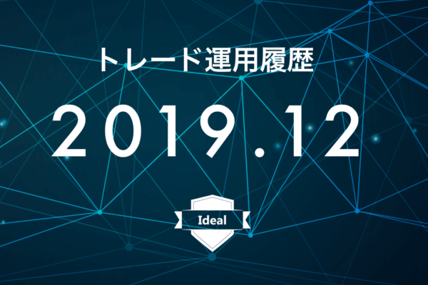 【Ideal】FX自動売買2019年12月トレード運用履歴