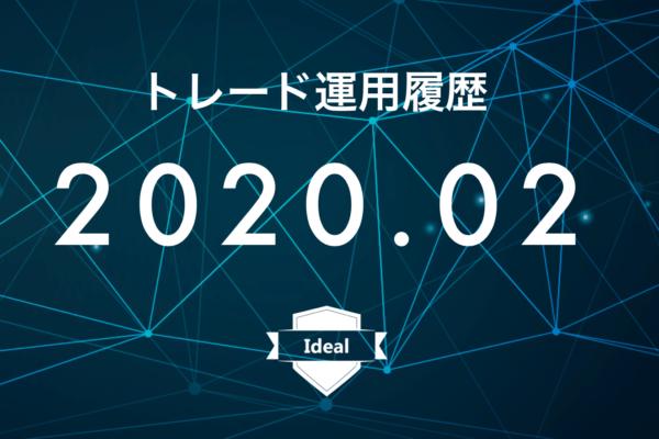 【Ideal】FX自動売買2020年2月トレード運用履歴