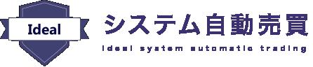 Idealシステム自動売買
