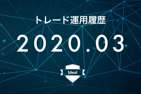 【Ideal】FX自動売買2020年3月トレード運用履歴