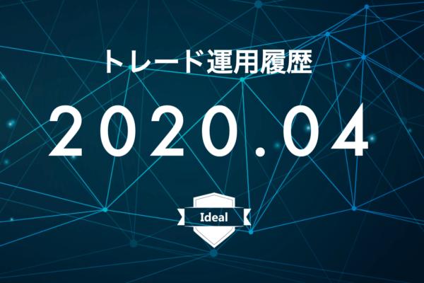 【Ideal】FX自動売買2020年4月トレード運用履歴