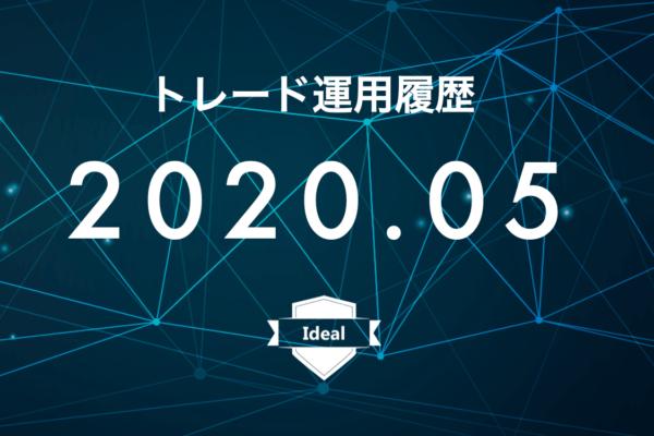 【Ideal】FX自動売買2020年5月トレード運用履歴