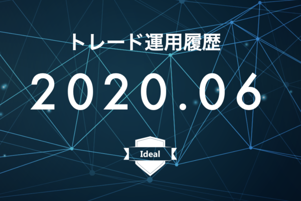 【Ideal】FX自動売買2020年6月トレード運用履歴