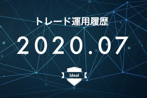 【Ideal】FX自動売買2020年7月トレード運用履歴