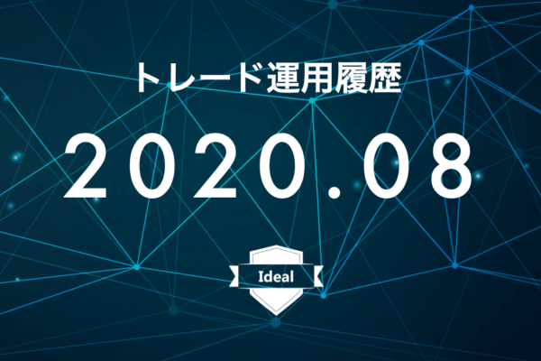 【Ideal】FX自動売買2020年8月トレード運用履歴