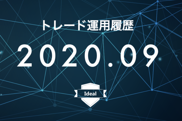 【Ideal】FX自動売買2020年9月トレード運用履歴