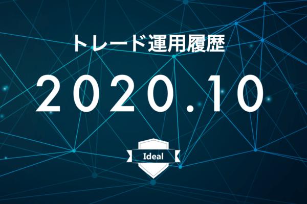 【Ideal】FX自動売買2020年10月トレード運用履歴
