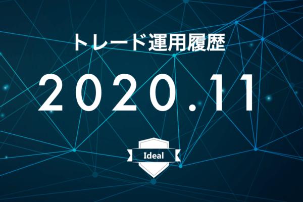 【Ideal】FX自動売買2020年11月トレード運用履歴