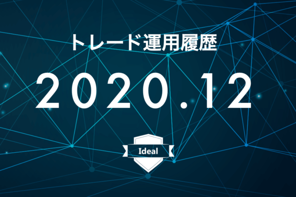 【Ideal】FX自動売買2020年12月トレード運用履歴