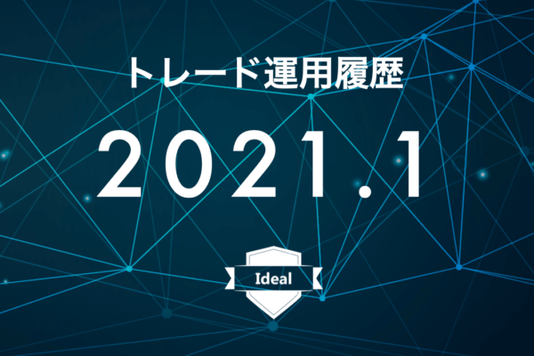 【Ideal】FX自動売買2021年1月トレード運用履歴