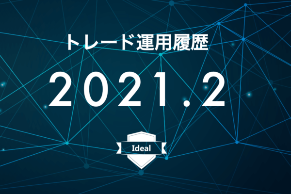 【Ideal】FX自動売買2021年2月トレード運用履歴