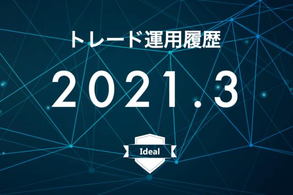 【Ideal】FX自動売買2021年3月トレード運用履歴