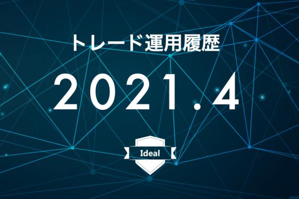 【Ideal】FX自動売買2021年4月トレード運用履歴
