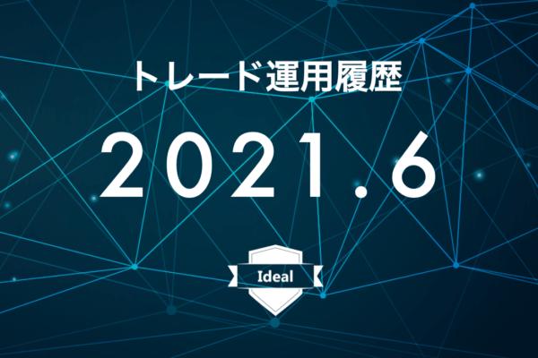 【Ideal】FX自動売買2021年6月トレード運用履歴