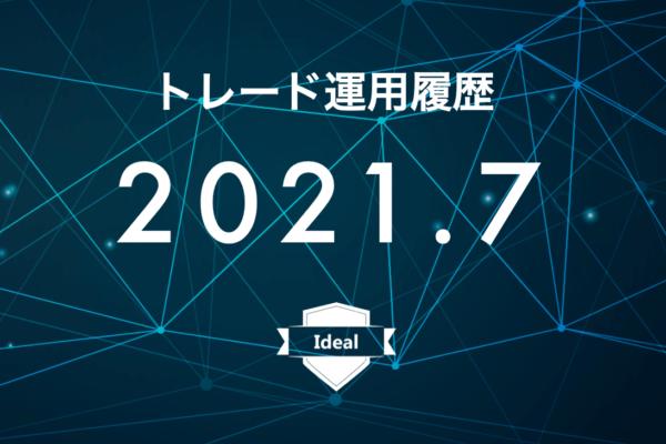 【Ideal】FX自動売買2021年7月トレード運用履歴