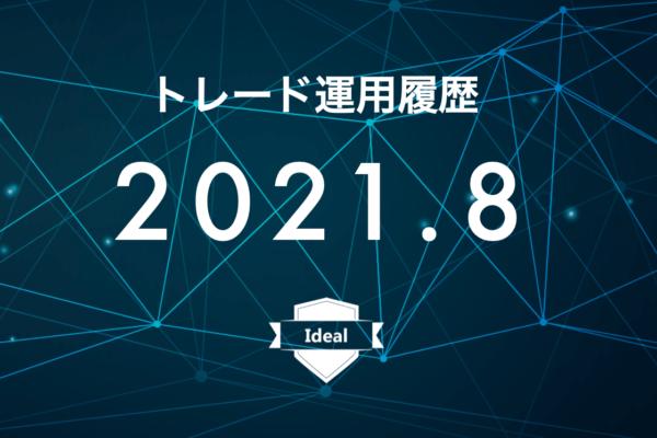 【Ideal】FX自動売買2021年8月トレード運用履歴