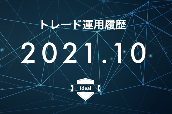 【Ideal】FX自動売買2021年10月トレード運用履歴